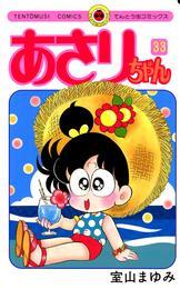 あさりちゃん(33) 漫画