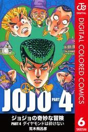ジョジョの奇妙な冒険 第4部 カラー版 6 漫画