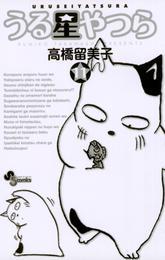 うる星やつら〔新装版〕(11) 漫画