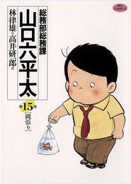 総務部総務課 山口六平太(15) 漫画