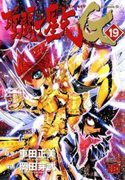 聖闘士星矢EPISODE.G 19 漫画