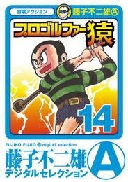 プロゴルファー猿(14) 漫画