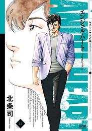 エンジェル・ハート 2ndシーズン 12巻 漫画