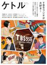 ケトル Vol.39  2017年10月発売号 漫画
