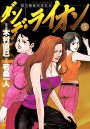 ダンデ・ライオン(5) 漫画