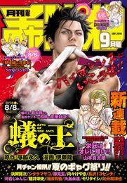 月刊少年チャンピオン 2016年9月号 漫画