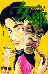 女郎 1巻 漫画