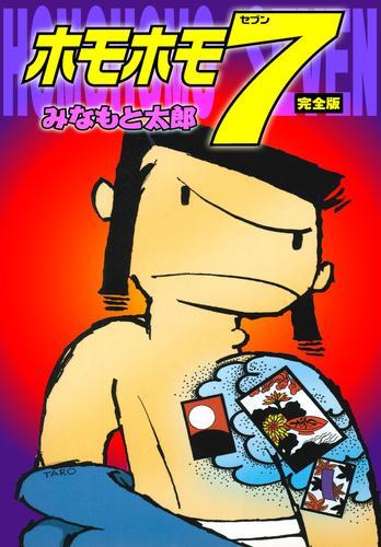 ホモホモ7 完全版 漫画