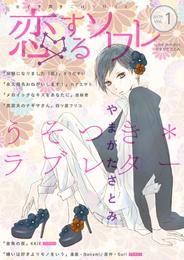 恋するソワレ 4 漫画