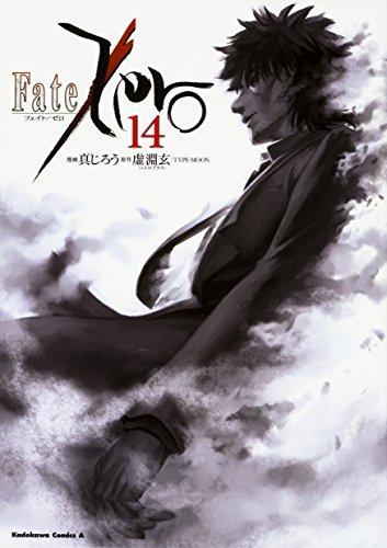 Fate/Zero 漫画