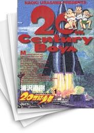 【中古】20世紀少年 (1-22巻+21世紀少年 上下) 漫画