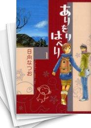 【中古】ありをりはべり (1-8巻) 漫画