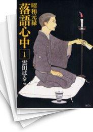 【中古】昭和元禄落語心中 (1-10巻) 漫画