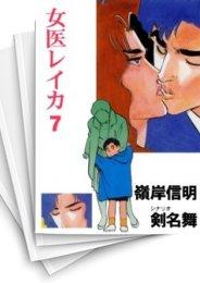 【中古】女医レイカ (1-18巻) 漫画