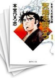 【中古】天地を喰らう [文庫版] (1-4巻) 漫画
