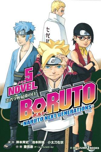 【ライトノベル】BORUTO-ボルト- -NARUTO NEXT GENERATIONS- NOVEL 漫画