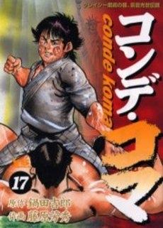 コンデ・コマ (1-17巻 全巻) 漫画