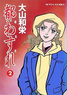 都わすれ (1-11巻 全巻) 漫画
