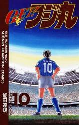 GET!フジ丸 10 冊セット全巻 漫画