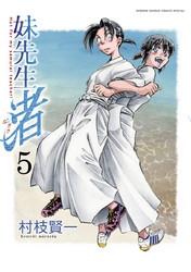 妹先生 渚 5 冊セット全巻 漫画