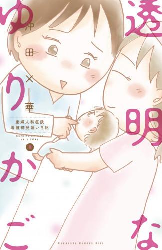 透明なゆりかご~産婦人科医院看護師見習い日記~ 漫画