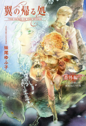 翼の帰る処 10 冊セット最新刊まで 漫画