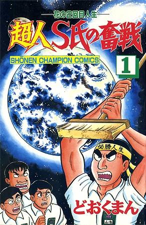 超人S氏の奮戦 (1-5巻 全巻) 漫画