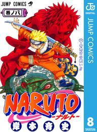 NARUTO―ナルト― モノクロ版 8 漫画