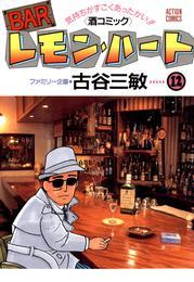 BARレモン・ハート 12巻 漫画