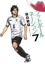 フットボールネーション(7) 漫画