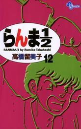 らんま1/2〔新装版〕(12) 漫画