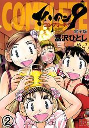 エイリアン9-コンプリート- 電子版(2) 漫画