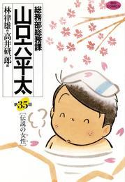 総務部総務課 山口六平太(35) 漫画