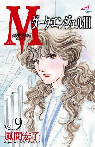 Mエム~ダーク・エンジェルIII~ 9 漫画