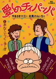 愛しのチィパッパ(8) 漫画