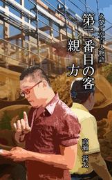 えびす亭百人物語 第二番目の客 親方 漫画