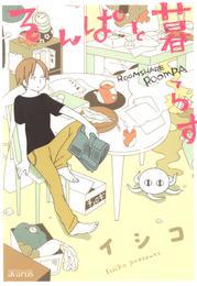 るんぱと暮らす 1巻 漫画