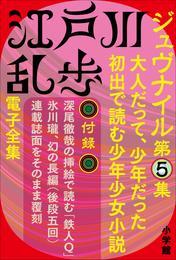 江戸川乱歩 電子全集14 ジュヴナイル第5集 漫画