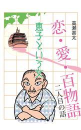 恋・愛・百物語 二人目の話 恵子という女 漫画