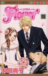 Flower〜フラワー〜  (1-10巻 全巻) 漫画