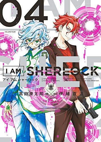 I AM SHERLOCK 漫画