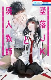 墜落JKと廃人教師 (1-11巻 最新刊)