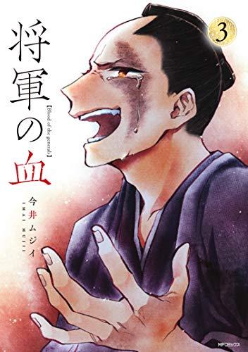 将軍の血(1巻 最新刊)