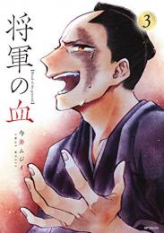 将軍の血(1-3巻 最新刊)