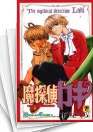 【中古】魔探偵ロキ (1-7巻) 漫画