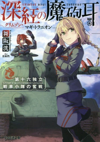 【ライトノベル】深紅の魔砲耳――第十六独立戦車小隊の奮戦 漫画