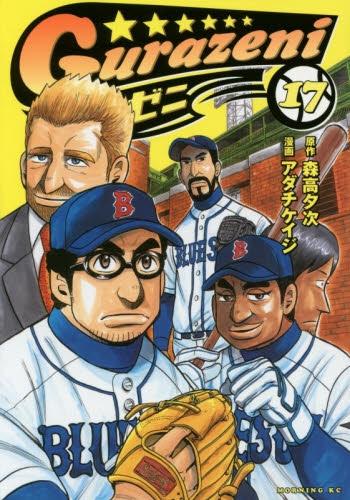 グラゼニ (1-17巻 全巻) 漫画