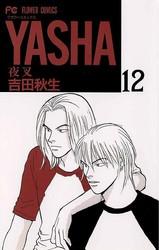 YASHA―夜叉― 12 冊セット全巻 漫画