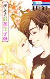 桜の花の紅茶王子 9 冊セット最新刊まで 漫画
