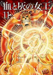 血と灰の女王 2 冊セット最新刊まで 漫画